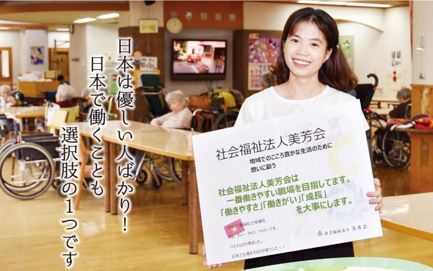 日本は優しい人ばかり!日本で働くことも選択肢の1つです