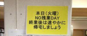 NO残業DAY